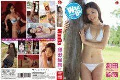 和田絵莉3.jpg